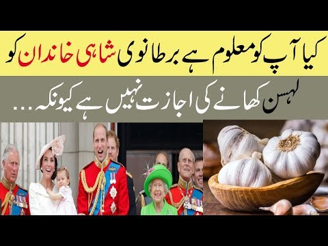 Why the queen and the entire royal family do not eat garlic urdu story
