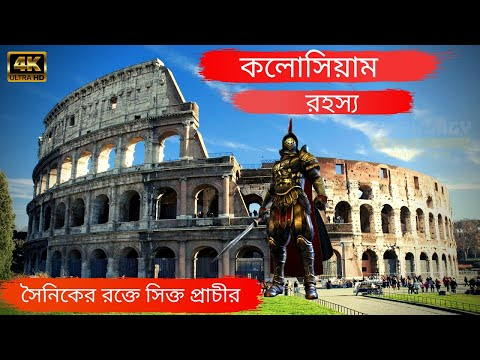 The colosseum rome italy ( কলোসিয়াম রহস্য ) mystery of the colosseum -the arena of death    knowlogy