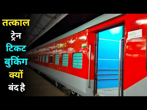 Why tatkal and premium tatkal train ticket booking is closed for special trains