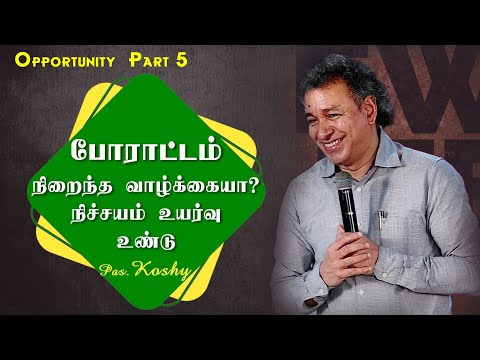 The crisis will stand you on the palace | opportunity part 5 pr jacob koshy tamil christian message